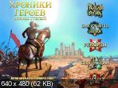 Heroes Chronicles: All Chapters : Все Главы (PC/RePack/RU)