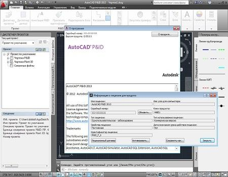 Autodesk AutoCAD P&ID 2013 � ������� (AIO)