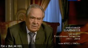 СССР. Крушение (2011) SATRip