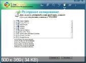 SlimDrivers 2.0.4103 Build 496 (2011) Русский + Английский