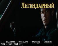 ����������� / Legendary (2010) DVD9 + DVD5