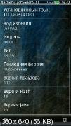 Symbian Belle RM-596 111.040.0904 by Kalininvs v.3 для Nokia N8