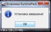 RuntimePack 12.5.3 Full (2012) Русский