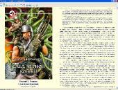 Сборник произведений: Виталий Романов (2003-2012) FB2