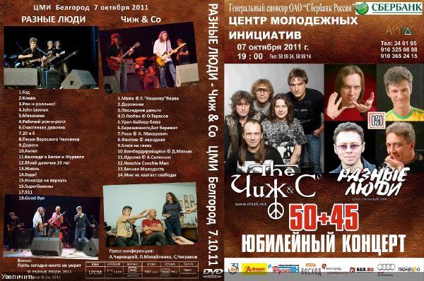 Разные Люди и Чиж & Со - Юбилейный концерт в ЦМИ г. Белгород (07.10.2011) / DVDRip