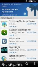 Nokia Belle для Nokia C7 111.030.0609 & Богданыч tuning v2.2