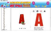 Развивающие игры для Вашего ребёнка (PC/RUS)