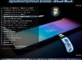 Мультизагрузочная флешка FlashBack (Release 12.5.5 Full)