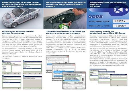 Bosch ESI[tronic] ( DVDU+DVDU1 ) 2012