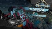 Burnout Paradise: The Ultimate Box v.1.1.0.0 + Russian Vanity (RePack)