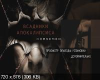 Всадники апокалипсиса / The Horsemen (2009) DVD9 + DVD5