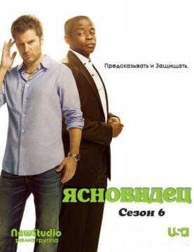 Ясновидец / Psych  [Сезон: 6] (2011) WEB-DL 720p | NewStudio