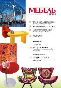 Мебель и цены №6 (июнь 2012)