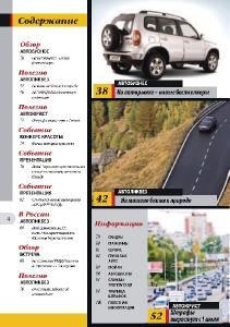 ИнфоМобиль №3 (май 2012)